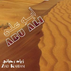 Ziad Rahbani -Abu Ali
